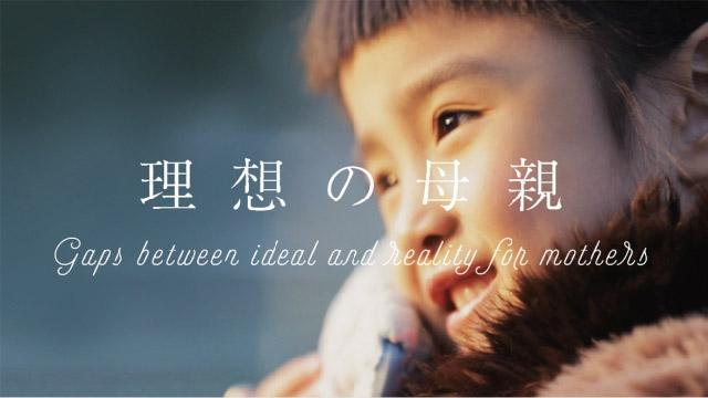 「ごめんねって言いたい」。反響を呼んだバンホーテンの動画広告「理想の母親」の共感とは?