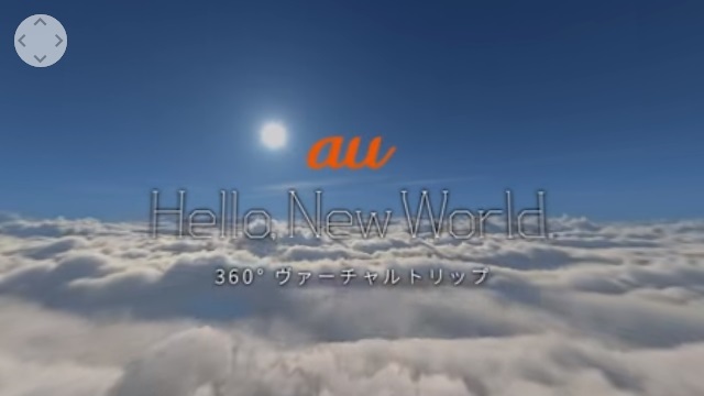 360度バーチャルトリップで訴えるauのコンセプト「新しい自由。」