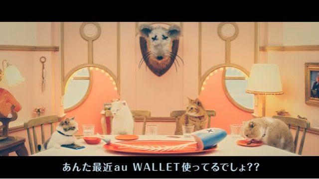 au walletを使っていたのがバレた瞬間