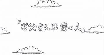 「くらしの友×鉄拳」が制作、家族の絆を伝えた感動動画「お父さんは愛の人」